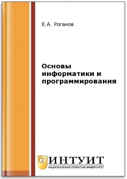 Е. А. Роганов. Основы информатики и программирования