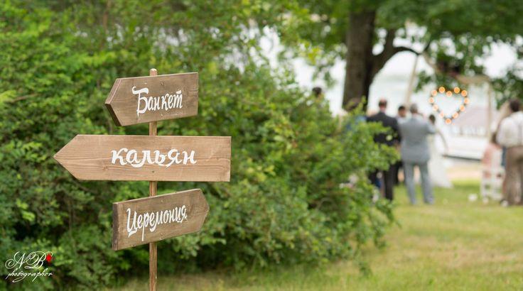 Дизайнерские указатели для большой выездной свадьбы на берегу озера - что бы никто не потерялся в парке