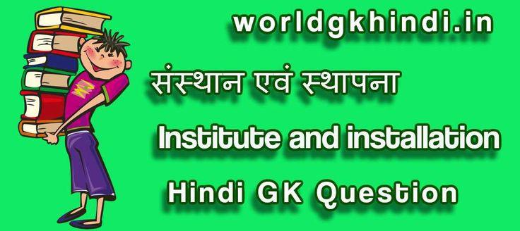 संस्थान एवं स्थापना Institute and installation GK  Question - http://www.worldgkhindi.in/?p=1679