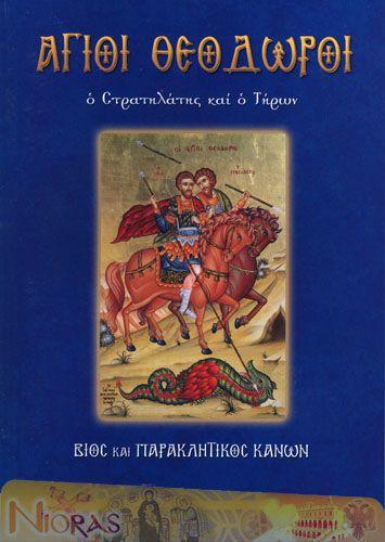 Orthodox Book of Saints Theodoroi