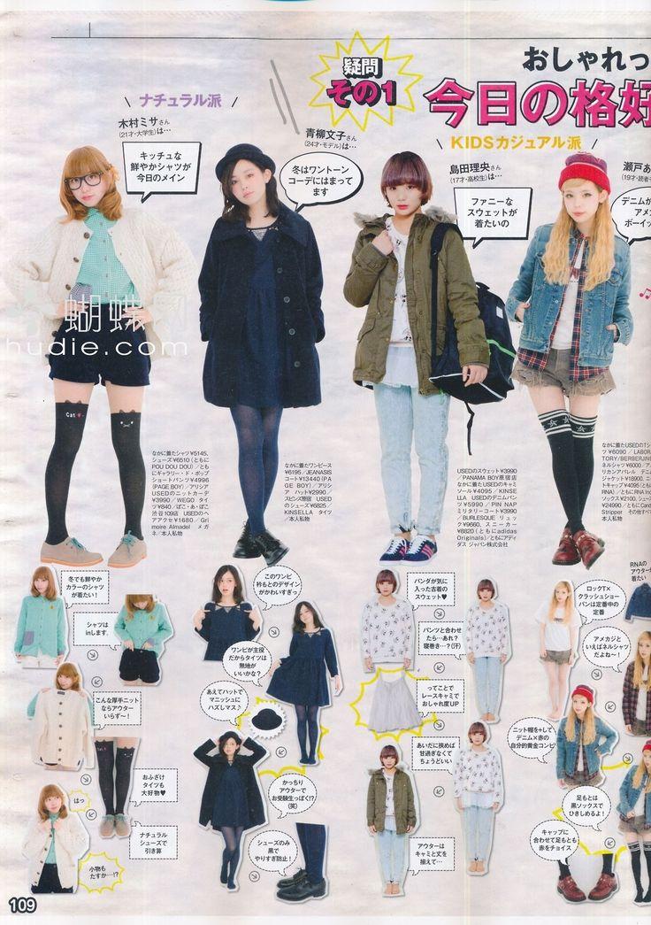 Japanese fashion zipper magazine