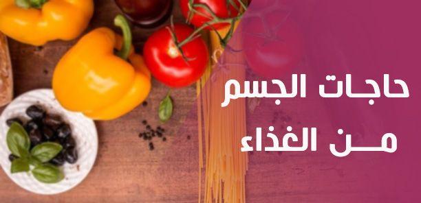 حاجات الجسم من الغذاء Stuffed Peppers Food Vegetables