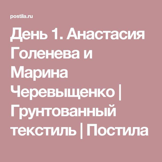 День 1. Анастасия Голенева и Марина Черевыщенко | Грунтованный текстиль | Постила