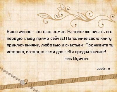 Ник Вуйчич цитаты