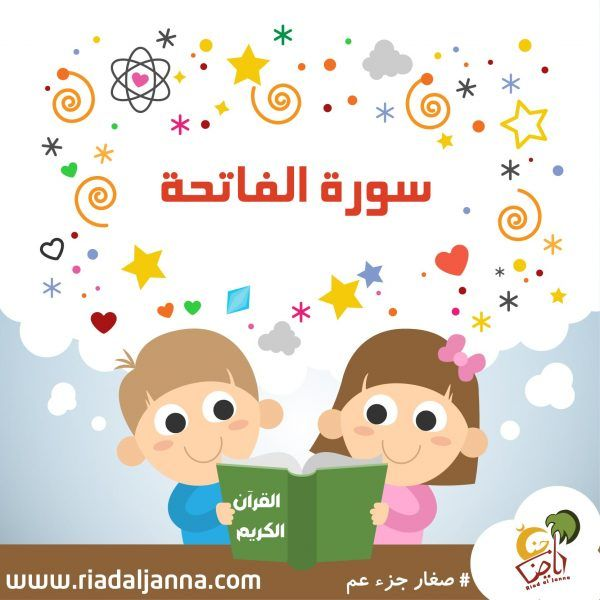 نتائج البحث عن سورة الكافرون رياض الجنة Islamic Kids Activities Muslim Kids Activities Islam For Kids