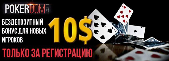 Акции школы покера и покер-румов