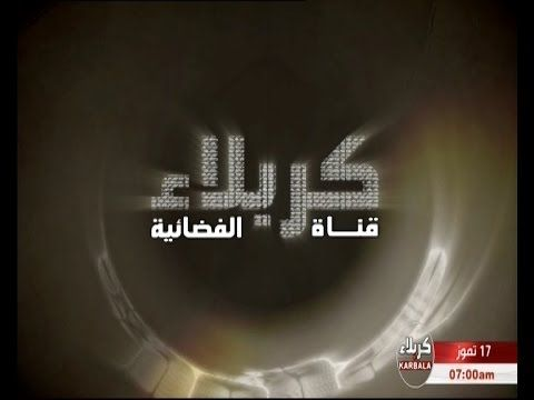 Live Karbala TV - البث المباشر لقناة كربلاء الفضائية شاهد الان البث الحي و المباشر |