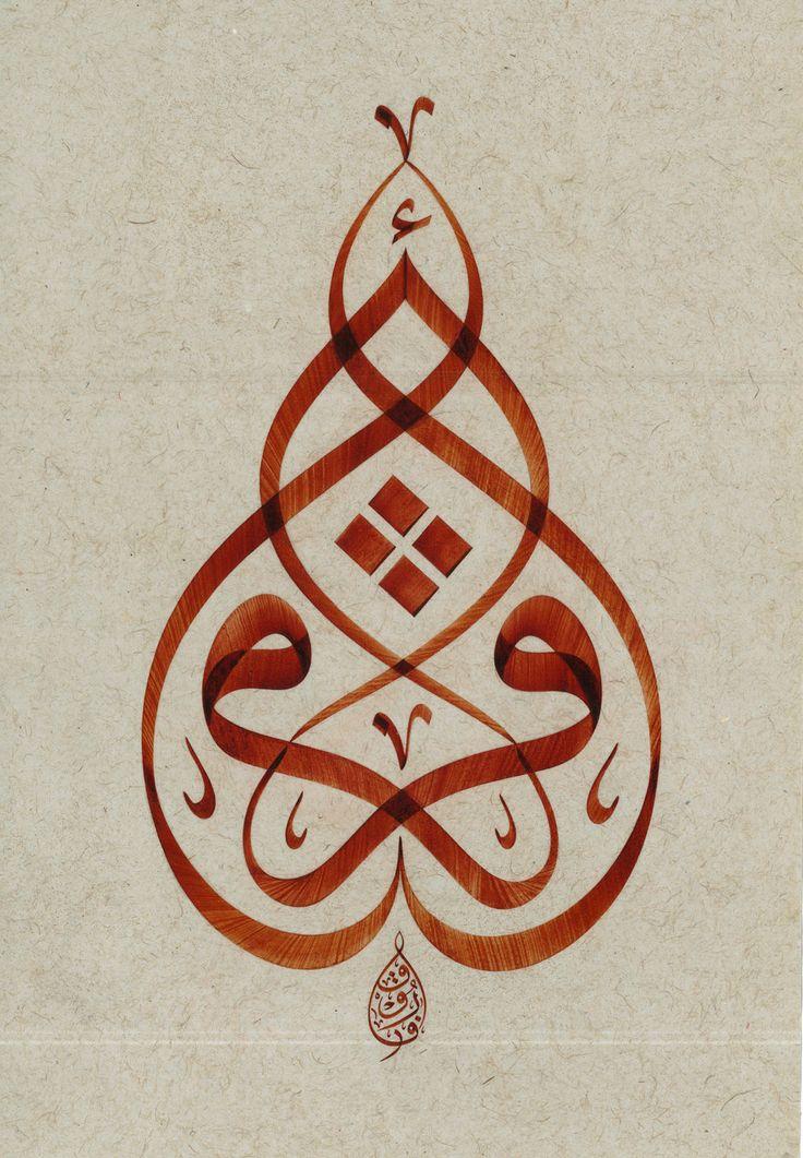 calligrapher Farouk Haddad by ACalligraphy on deviantART