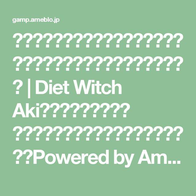 1か月でほうれい線&顔・アゴのたるみをスッキリ改善!世界一受けたい授業 | Diet Witch Akiオフィシャルブログ 「この世で一番美しく痩せるダイエット」Powered by Ameba