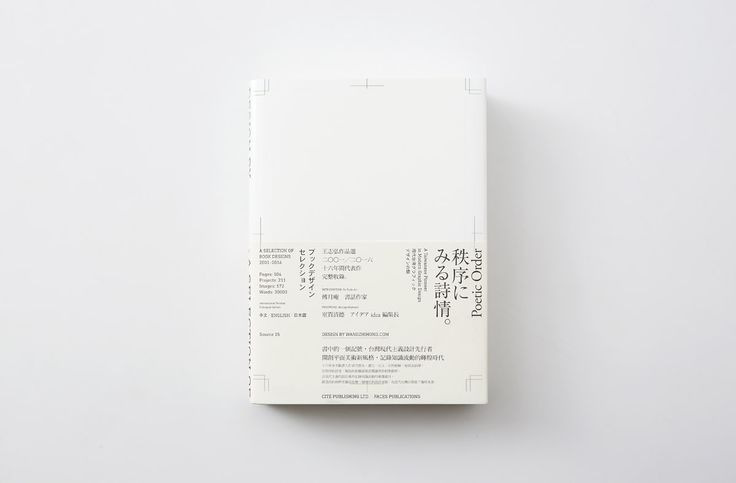 A review of Wang Zhi-Hong's design practices in one book