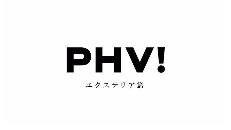 【新型プリウスPHV】車両解説(エクステリア篇)