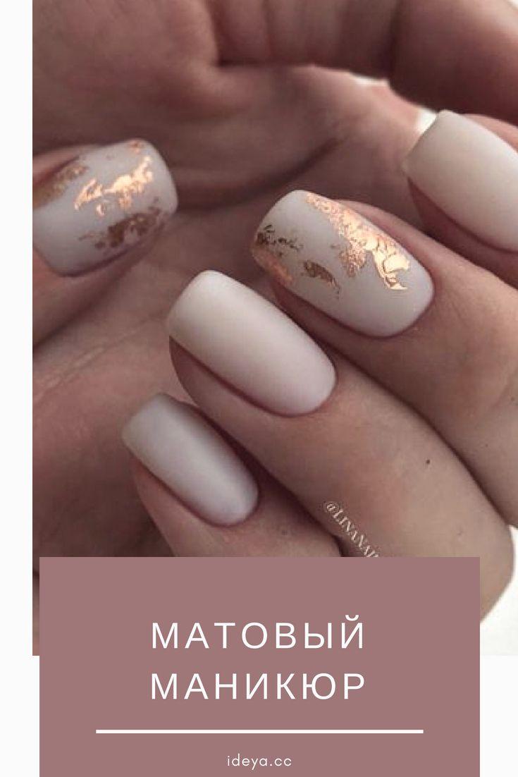 Идеи Дизайна Ногтей Светлых Тонов