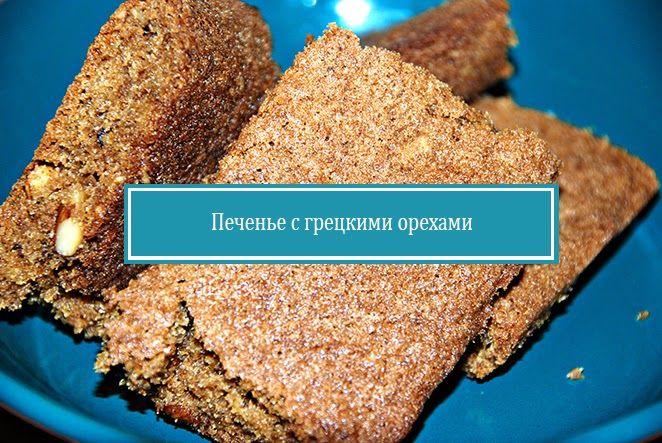 Рецепт печенья с грецкими орехами (без глютена)
