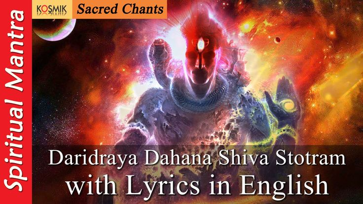 Daridraya Dahana Shiva Stotram - Daridraya Dukha Dahana Shiva Stotram - ...