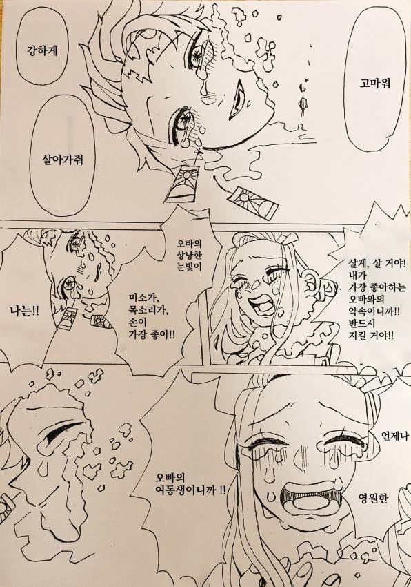 귀멸의 칼날 태양이 된 장남의 이야기 2 네이버 블로그 캐릭터 일러스트 귀여운 그림 만화