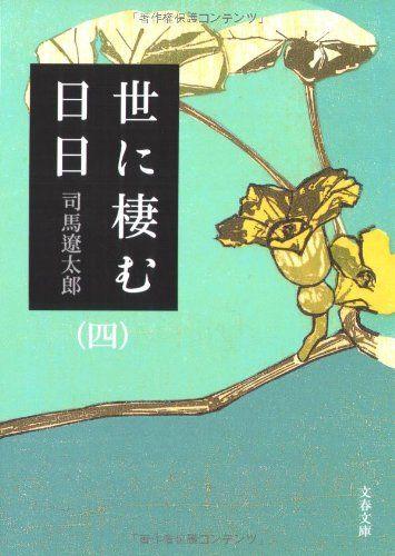 世に棲む日日〈4〉 (文春文庫)   司馬 遼太郎 http://www.amazon.co.jp/dp/4167663090/ref=cm_sw_r_pi_dp_CpChwb1EYBQK9
