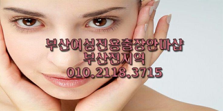 부산여성전용출장안마샵,뷰티샵,여성전용출장아로마,출장마사지 010.2118.3715