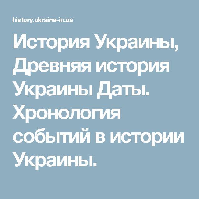 История Украины, Древняя история Украины Даты. Хронология событий в истории Украины.