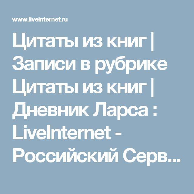 Цитаты из книг | Записи в рубрике Цитаты из книг | Дневник Ларса : LiveInternet - Российский Сервис Онлайн-Дневников