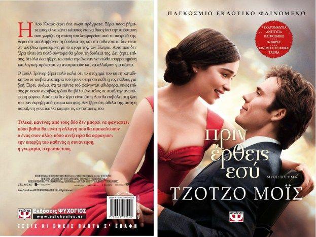 """Το βιβλίο """"Πριν έρθεις εσύ"""" της Τζότζο Μόις κυκλοφορεί στην Ελλάδα από τις…"""