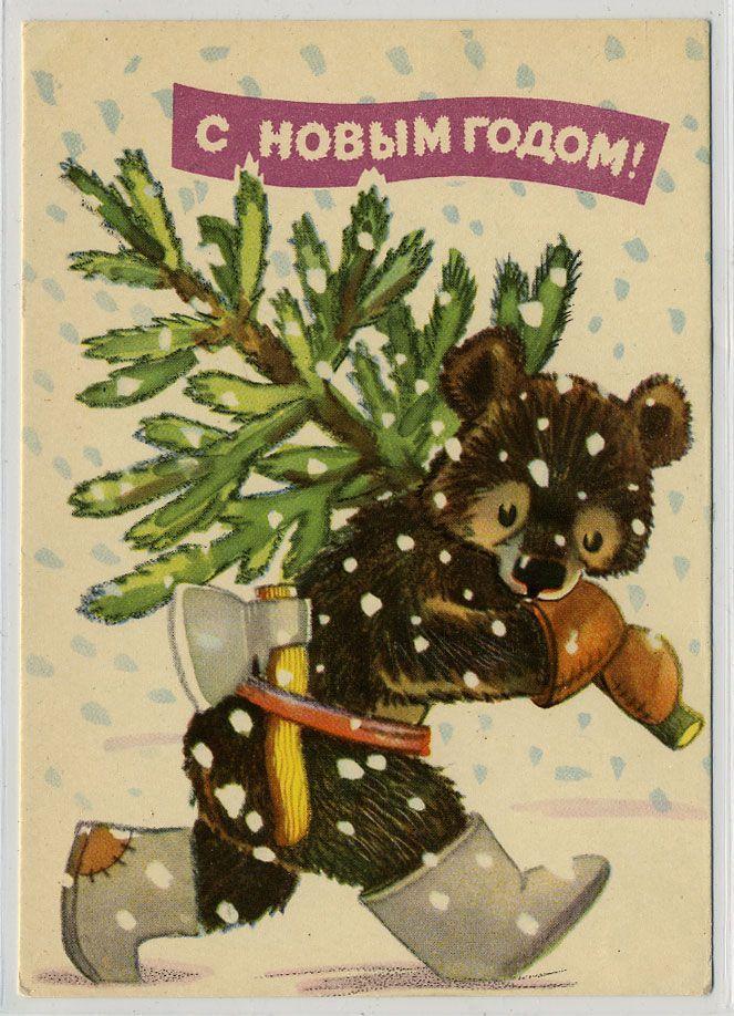 Новогодняя открытка 50-х годов