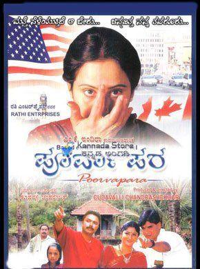Poorvapara Kannada Movie Online - Geetha, Navin Mayur and Lakshmi Gopalswamy. Directed by Kudavalli Chandrashekhar. Music by Prayog. 2004 ENGLISH SUBTITLE