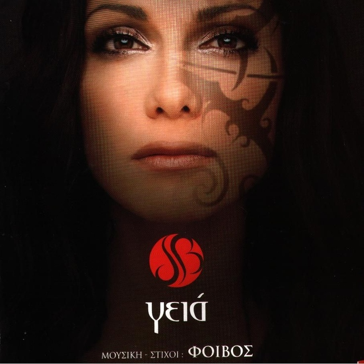 Despina Vandi - Gia.. greek music at its best