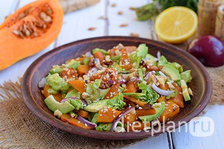 Витаминный салат с запеченной тыквой и авокадо | Диетические низкокалорийные рецепты - блюда правильного питания на Dietplan.ru