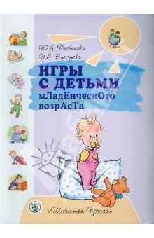 Разенкова, Выродова - Игры с детьми младенческого возраста обложка книги