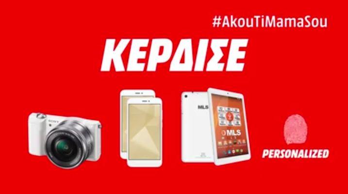 Διαγωνισμός με δώρο 2 smartphone Xiaomi Redmi, 2 Tablets MLS sky, μία κάμερα SONY ILCE 5000 και 10 υπηρεσίες personalized εκτύπωσης