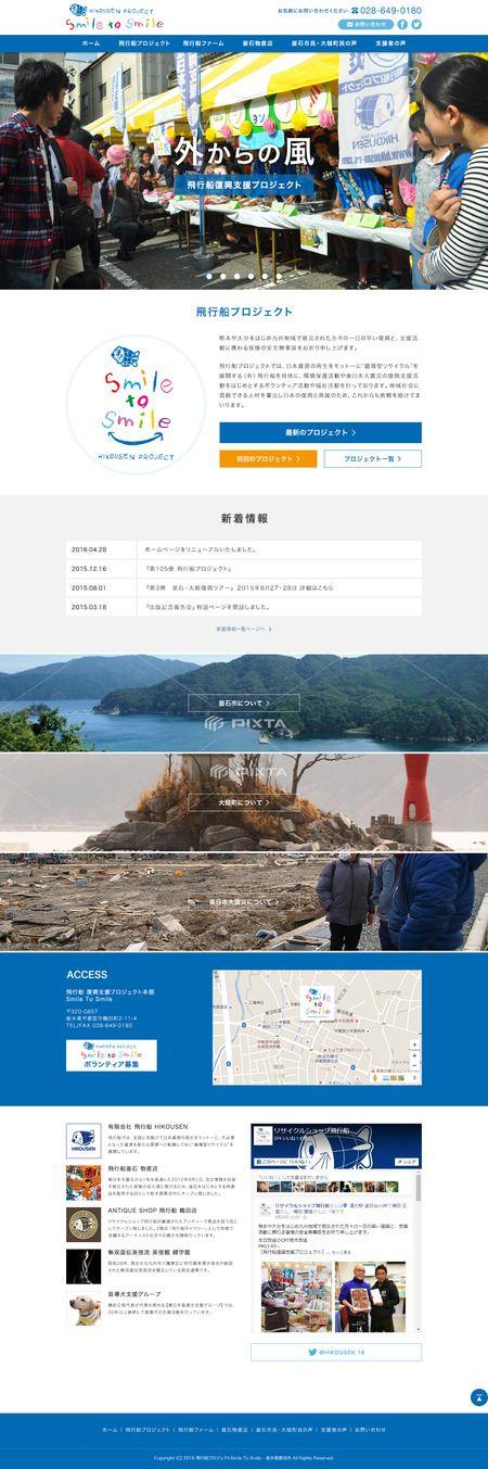 comakinodesignさんの提案 - 被災地支援プロジェクトホームページリニューアル(レスポンシブデザイン) | クラウドソーシング「ランサーズ」