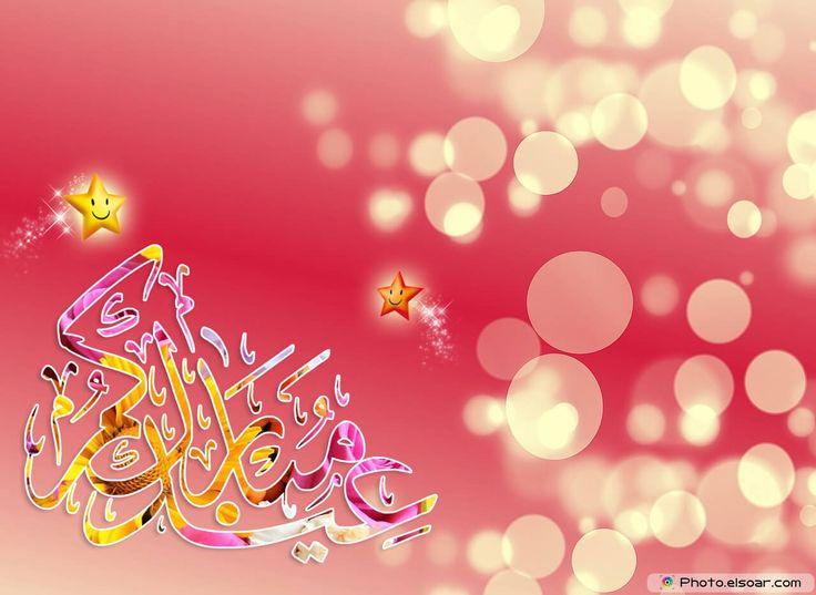 Eid Mubarak Photo,Eid Photo Gallery,Eid Mubarak HD Photo,Photo Of Eid Mubarak,Eid Mubarak Picture HD,Ucapan Hari Raya Aidilfitri