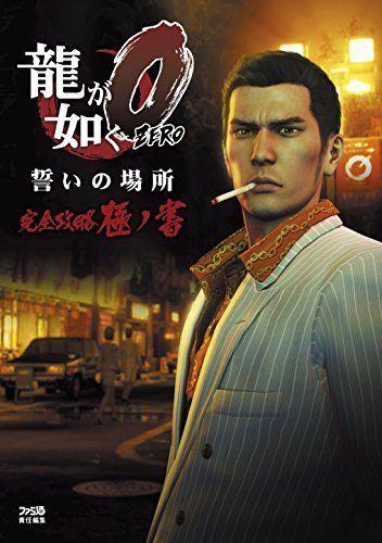 Yakuza 0 Chikai no Basho / PS Ryu ga Gotoku Game Guide Book