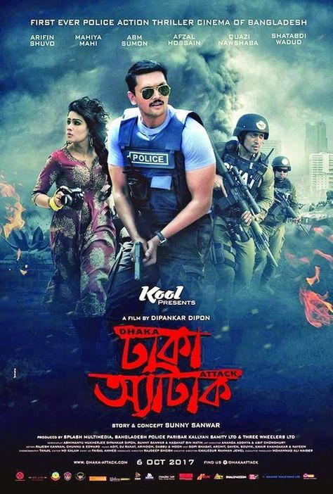 First poster of Bangla movie 'Dhaka Attack'