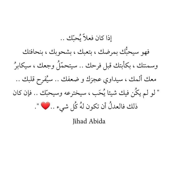 Pin By 𝚂𝚑 On Quotes اقتباسات Photo Quotes Postive Quotes Arabic Love Quotes
