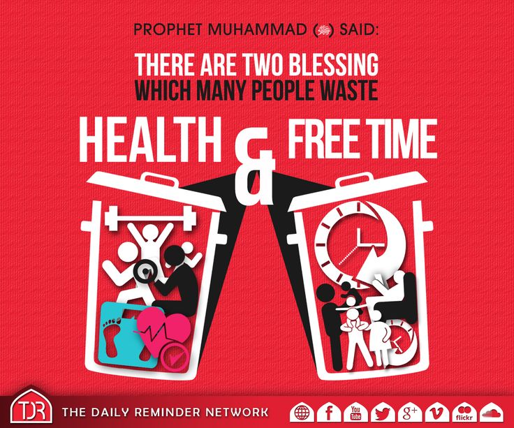 Prophet Muhammad (peace be upon him) said:  There are two blessing which many people waste: Health and free time.  [Reference: Sahih Al Bukhari]