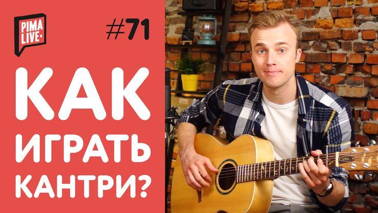 Как играть Кантри?   Уроки гитары