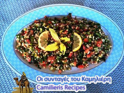Αραβική Κουζίνα - Συνταγές του Καμηλιέρη - Camilieris Tastes: Ταμπούλε - Tabboule - تبوله