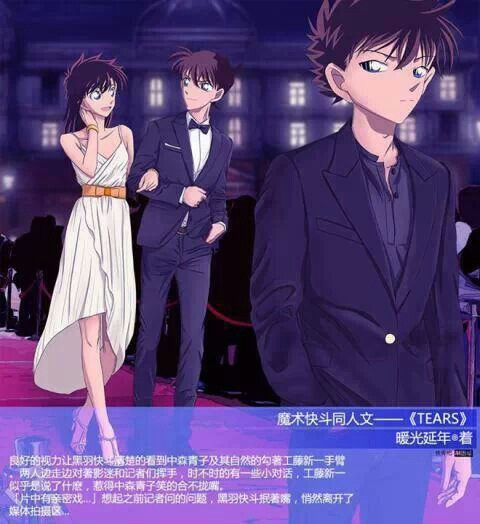 WTF is happening in this image? Is Shinichi escorting Aoko to some event? And who is Kaito jealous of - Shinichi or Aoko? Confused!