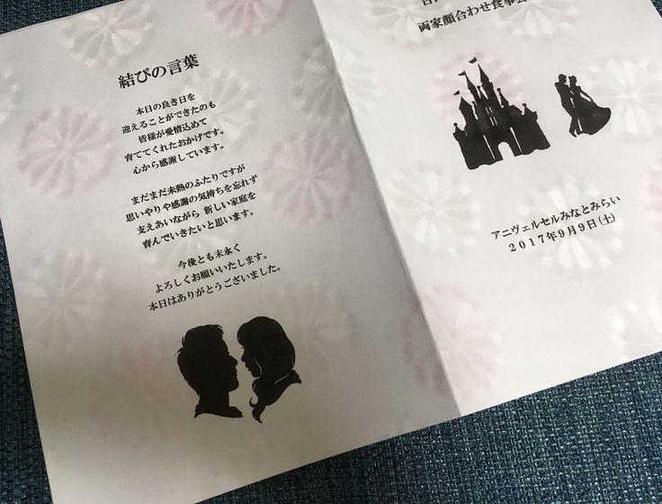 顔合わせしおり 和紙の柄がとても可愛い💓 、、結婚式の年間違えてたから作り直し😭 #顔合わせしおり #両家顔合わせ#アニヴェルセル#プレ花嫁#結婚式