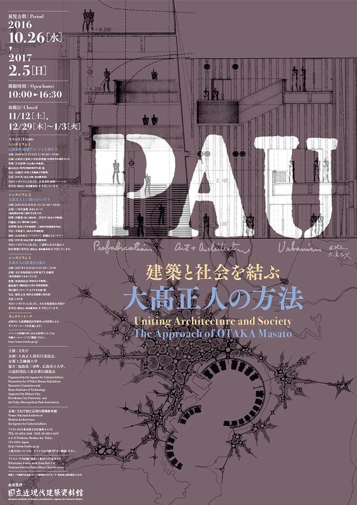 poster_otaka_masato.jpg (792×1120)