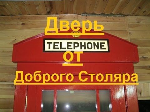 The English telephone booth door