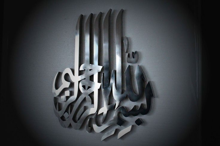 Bismillah Stainless Steel wall art decor islamic by ModernWallArt1, $219.00