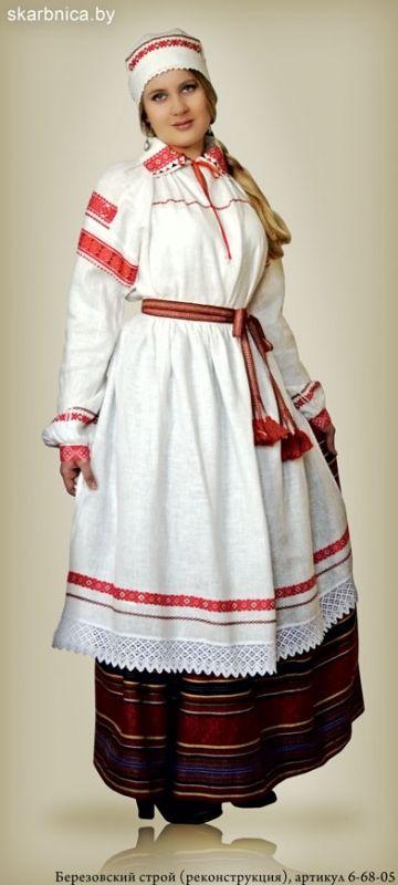 что национальный белорусский костюм фото вклад