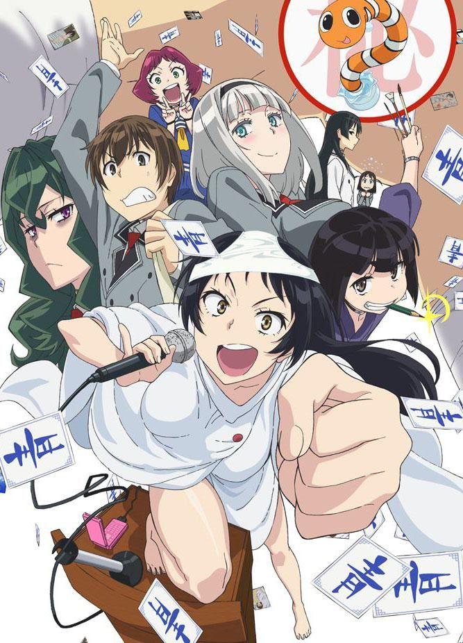 Shimoneta to Iu Gainen ga Sonzai Shinai Taikutsu na Sekai VOSTFR BLURAY [MAJ] - Animes-Mangas-DDL.com