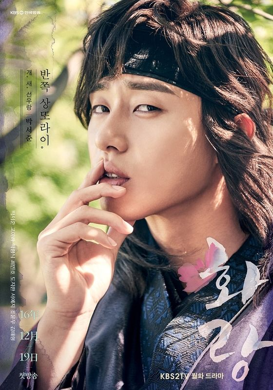 """Hwarang: The Beginning"" Reveals Lead Character Posters And Details 