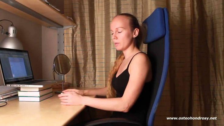 КАК ЛЕЧИТЬ ШЕЙНЫЙ ОСТЕОХОНДРОЗ  за компьютером