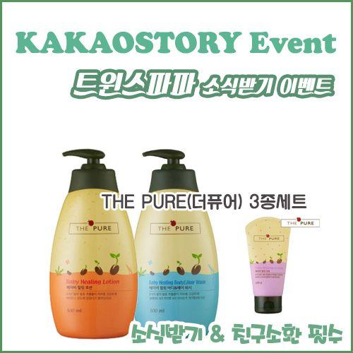 [회원가입시3가지혜택] ★유아용품전문쇼핑몰 트윈스파파★ / twinspapa / event / kakaostory /  baby / follow