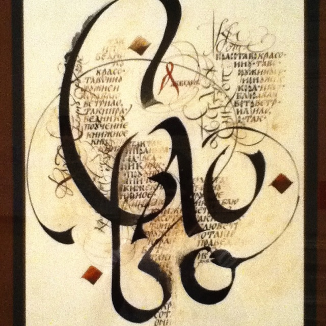 Russian calligraphy by dmitry petrovsky