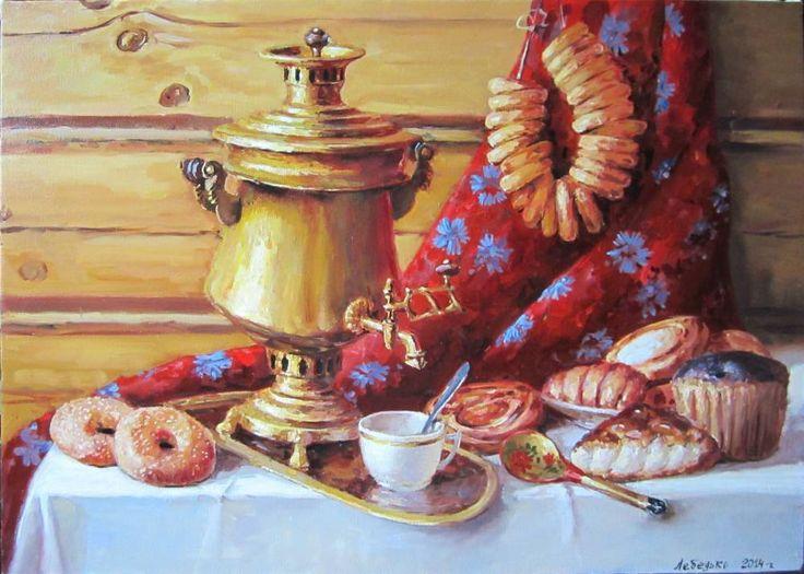 Картины (живопись) : Натюрморт с самоваром. Автор Владислав Лебедько